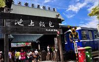 鄰近桐花祭美食「悟饕池上飯包博物館」