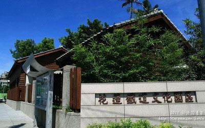 看更多「花蓮鐵道文化園區」資料