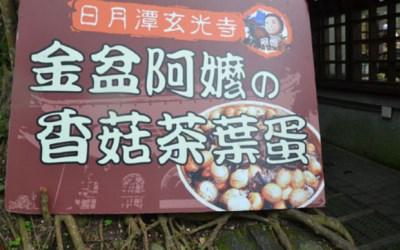 金盆阿嬤的香菇茶葉蛋