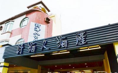 討海人海產店