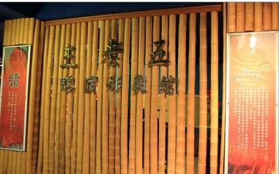 王老五鴨賞形象館