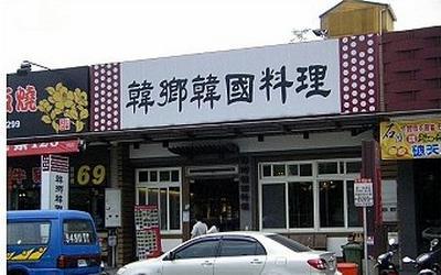 韓鄉韓國料理市府店