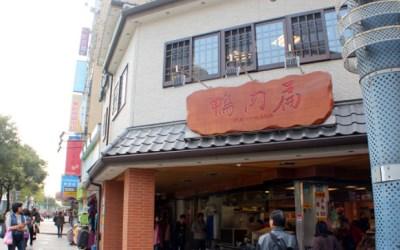 鴨肉扁土鵝專賣店