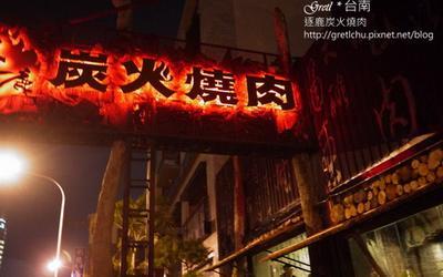 逐鹿炭火燒肉照片: CR= 「葛蕾朵不設限」BLOG