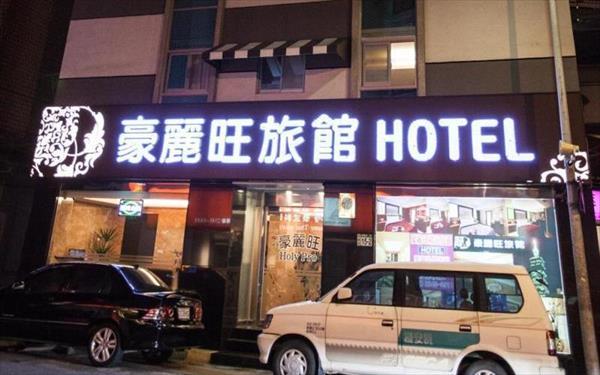 豪麗旺商務旅館