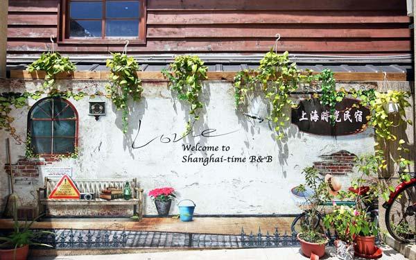 上海時光民宿 圖片