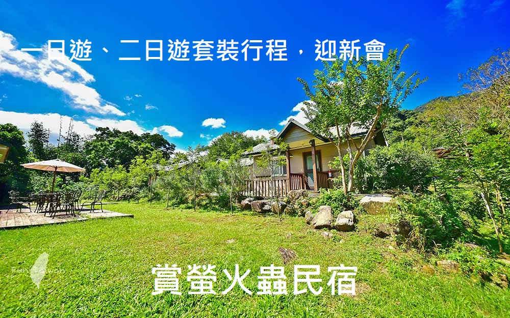 備有溫馨木屋房型,豐富的休閒活動讓您盡享山林之樂!