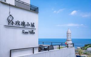 玫瑰山城 Rose Villa