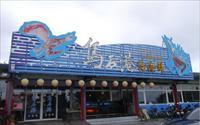 烏石港活海鮮餐廳