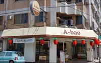 A-bao阿寶晨食館(苗栗中華店)