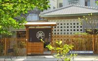 光悅茶屋 Koetsu Teahouse