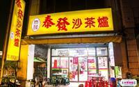 台南泰發沙茶爐