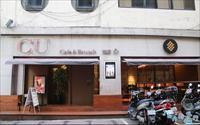 Cu Cafe紅銅咖啡