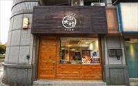 大福日式食堂