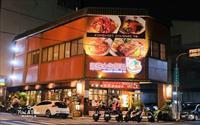 米野木海鮮丼